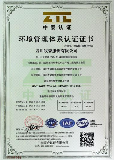 AAA级信用企业 荣誉证书
